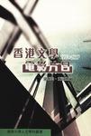 香港文學電影片目