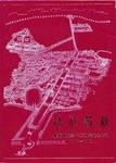 超社春秋 : 畢業離校三十五週年紀念特刊 1947-1982 by 嶺南大學1947超社