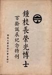鍾校長榮光博士 : 百齡誕辰紀念特刊 by 嶺南大學香港同學會