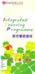 Integrated learning programme 2005-2006 : term 2 by Student Services Centre