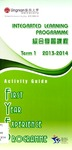 Integrated learning programme 2013-2014 : term 1 by Student Services Centre