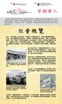 04_早期華人 by 賽馬會香港歷史學習計劃