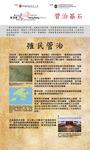 07_管治基石 by 賽馬會香港歷史學習計劃