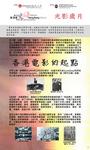 09_光影歲月 by 賽馬會香港歷史學習計劃