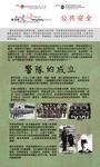 10_公共安全 by 賽馬會香港歷史學習計劃