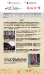 11_風俗習慣 by 賽馬會香港歷史學習計劃