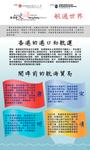 12_航通世界 by 賽馬會香港歷史學習計劃