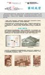 13_寨城風雲 by 賽馬會香港歷史學習計劃
