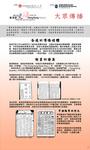 14_大眾傳播 by 賽馬會香港歷史學習計劃