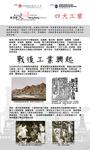 15_四大工業 by 賽馬會香港歷史學習計劃