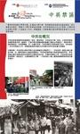 16_中英禁區 by 賽馬會香港歷史學習計劃