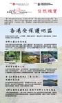 18_自然瑰寶 by 賽馬會香港歷史學習計劃