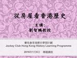 01_從房屋看香港歷史