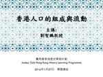 02_香港人口的組成與流動 by Chi Pang LAU (劉智鵬)