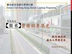 03_街名背後的香港史 by Chi Pang LAU (劉智鵬)