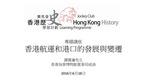 04_香港航運與港口發展與變遷