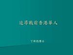 05_追尋戰前香港華人 by Sun Pao, Joseph TING (丁新豹)