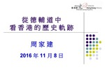 06_從德輔道中看香港的歷史軌跡