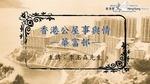 07_香港公屋事與情 : 華富邨