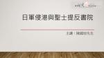 08_日軍侵港與聖士提反書院 by Guopei CHEN (陳國培)