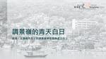 12_調景嶺的青天白日 by 王 國儀