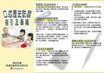口述歷史訪談 : 指引及舉隅 by 嶺南大學香港與華南歷史研究部