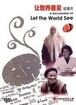 讓世界看見 = Let the world see by Kwan Fong Cultural Research and Development Programme, Lingnan University