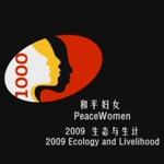 中國和平婦女介紹 = Profiles of Chinese PeaceWomen
