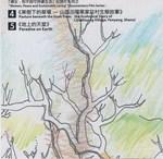 地上的天堂 = Paradise on earth by Qun ZHAO (趙群), Yan LUO (羅燕), Nei YOU (優內), and Nei FA (法內)