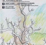 果樹下的草場 : 山西汾陽栗家莊村生態故事 = Pasture beneath the fruit trees : the ecological story of Lijiazhuang Village, Fenyang, Shanxi