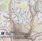 我鼓我歌 : 永新和平鼓樂隊的社區音樂 = My drum, my song : the community music of Yongxin Women Peace Drum Troupe