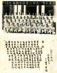 嶺南大學一九四三榮社全體攝影 (民國廿七年夏) Group photo of Class 1943, Lingnan University (Summer 1938) by Yuk Wang LEE (李毓宏)