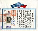 李毓宏私立嶺南大學附設中學初中部畢業證書 Lee Yuk Wang's Graduation certificate of Lingnan-affiliated Middle School (Junior High) by Yuk Wang LEE (李毓宏)
