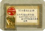 李毓宏「南大附中榮譽獎」金牌