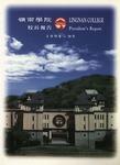 Lingnan College Hong Kong : President's report 1994-1995