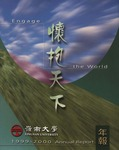 Lingnan University annual report : 1999-2000 = 嶺南大學年報 : 1999-2000 by Lingnan University, Hong Kong