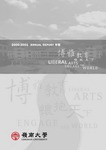 Lingnan University annual report : 2000-2001 = 嶺南大學年報 : 2000-2001 by Lingnan University, Hong Kong