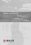 Lingnan University annual report : 2000-2001 = 嶺南大學年報 : 2000-2001 by Lingnan University, Hong Kong