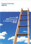 Lingnan University annual report : 2004-2005 = 嶺南大學年報 : 2004-2005 by Lingnan University, Hong Kong