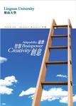 Lingnan University annual report : 2004-2005 = 嶺南大學年報 : 2004-2005 by Lingnan University, Hong Kong