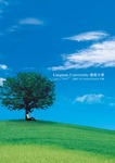 Lingnan University annual report : 2006-2007 = 嶺南大學年報 : 2006-2007 by Lingnan University, Hong Kong