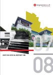 Lingnan University annual report : 2007-2008 = 嶺南大學年報 : 2007-2008 by Lingnan University, Hong Kong