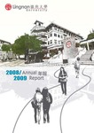 Lingnan University annual report : 2008-2009 = 嶺南大學年報 : 2008-2009 by Lingnan University, Hong Kong