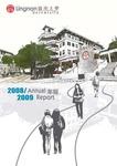 Lingnan University annual report : 2008-2009 = 嶺南大學年報 : 2008-2009 by Lingnan University, Hong Kong