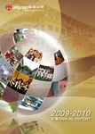Lingnan University annual report : 2009-2010 = 嶺南大學年報 : 2009-2010 by Lingnan University, Hong Kong