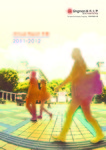 Lingnan University annual report : 2011-2012 = 嶺南大學年報 : 2011-2012 by Lingnan University, Hong Kong