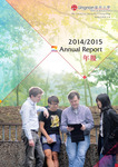 Lingnan University annual report : 2014-2015 = 嶺南大學年報 : 2014-2015 by Lingnan University, Hong Kong
