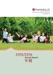 Lingnan University annual report : 2015-2016 = 嶺南大學年報 : 2015-2016 by Lingnan University, Hong Kong