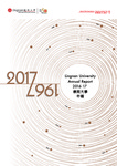 Lingnan University annual report : 2016-2017 = 嶺南大學年報 : 2016-2017