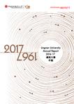 Lingnan University annual report : 2016-2017 = 嶺南大學年報 : 2016-2017 by Lingnan University, Hong Kong
